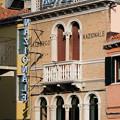 写真: ベネチアの街角(ナチオナレホテル)