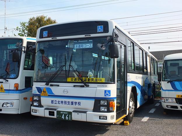 フォト蔵東京福祉バス461北水道町コースアルバム: スクールバスあれこれ (96)写真データフォト蔵ツイート