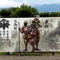 Photos: 木曽義仲・巴御前パネル