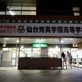 写真: 仙台育英ほ~\^o^/=JR仙台駅