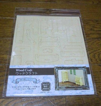 ウッドクラフト 飾り棚とピアノ