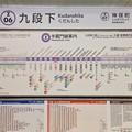 Photos: 九段下駅 Kudanshita Sta.