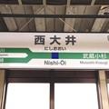 Photos: 西大井駅 Nishi-Oi Sta.