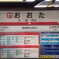 写真: 太田駅 Ota Sta.