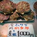 Photos: 町ぶら 青森市