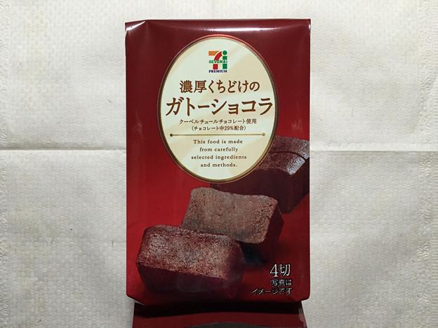 20150530-01『セブンプレミアム』濃厚くちどけの「ガトーショコラ」01