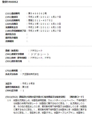 20150726商標「ドデカシート」