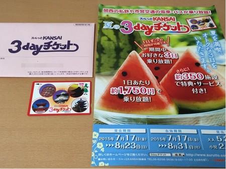 20150810スルッとKANSAI3daysチケット