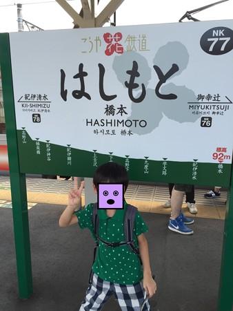 20150824橋本にて