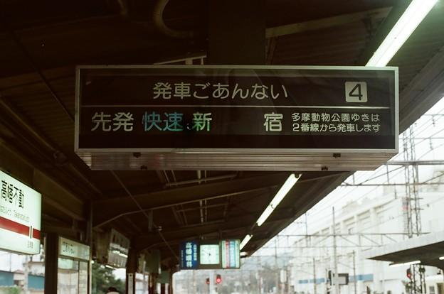 京王 高幡不動 4番 エリア ゾーンカラー時代 京三製 ぱたぱた