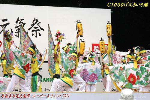 写真: C1000げんきいろ隊_26 - 原宿表参道元氣祭 スーパーよさこい 2011