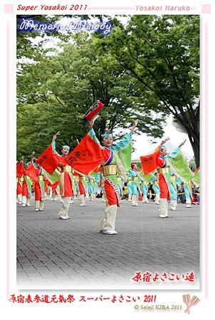 原宿よさこい連_25 - 原宿表参道元氣祭 スーパーよさこい 2011