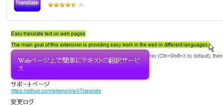 Operaエクステンション:XTranslate(テキスト翻訳は1行分のみ)