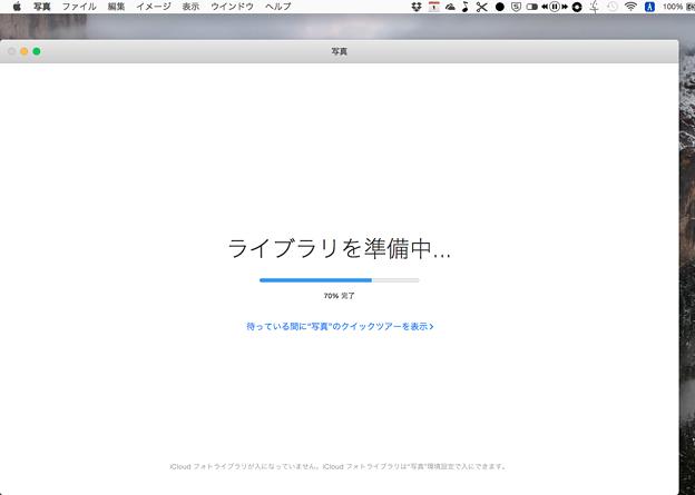 Mac OS X 10.10.4アップデート時に「写真」アプリがライブラリ再構築?