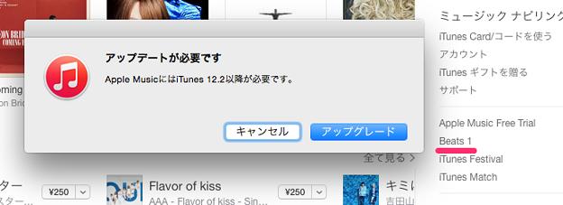 MacのiTunesで「Beats 1」を聴くには、ver. 12.2が必要!?