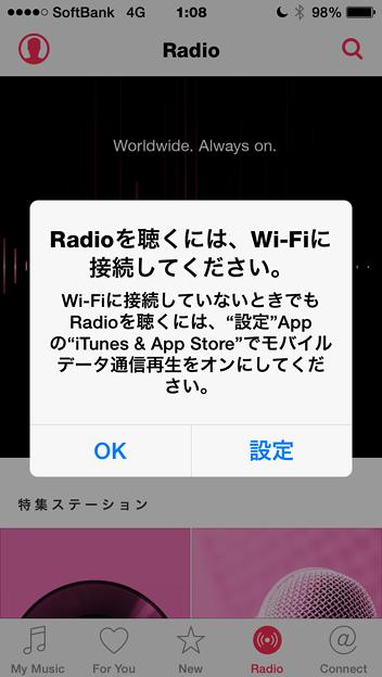 iOS 8.4の新しい「ミュージック」アプリ No - 14:Radioを聴くには無線LANを有効!