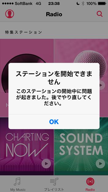 iOS 8.4「ミュージック」アプリ:『モバイルデータ通信』有効でも、「Beats 1」以外は視聴できず…