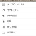 Photos: Pocket 5.6.7:音声読み上げに対応 - 2
