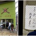 Photos: 「大須射撃場」(射的場)、子供は撃てない?! - 3