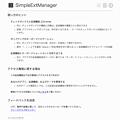 写真: 拡張機能の有効・無効等々が簡単にできるOpera拡張「SimpleExtManager」- 7:オプション画面(ヒント等)