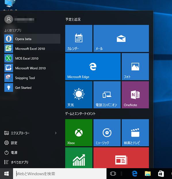 「スタートボタン windows10」の画像検索結果