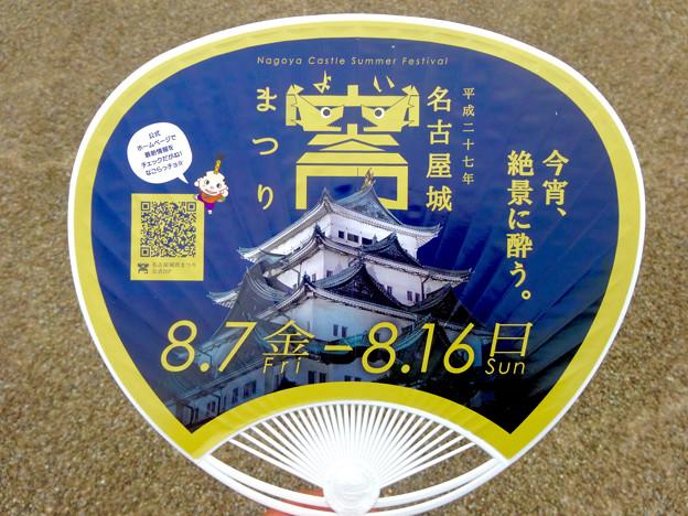 名古屋城宵まつり 2015 No - 5:無料で配っていた団扇