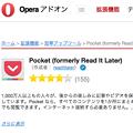 写真: Operaアドオンのページも企業公式拡張にチェックマーク - 1(Pocket)