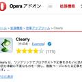 写真: Operaアドオンのページも企業公式拡張にチェックマーク - 2(Clearly)