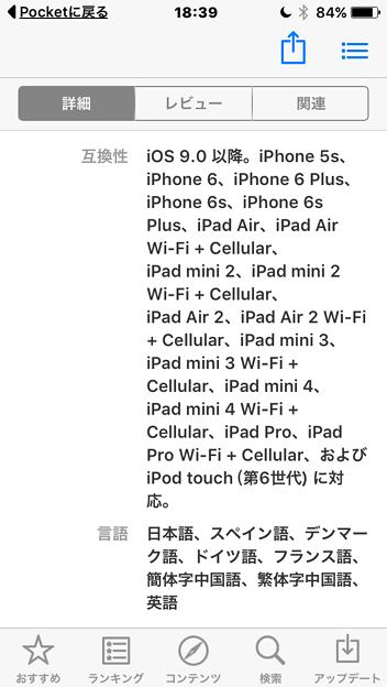 写真: iOS 9:Safariに広告ブロック機能追加するアプリ、5cは対象外、5s以降!? - 4
