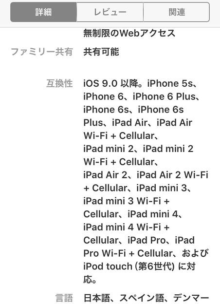 iOS 9:Safariに広告ブロック機能追加するアプリ、5cは対象外、5s以降!? - 5
