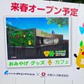写真: 東山動植物園(2015年9月)No - 4:来春オープン予定の土産屋 兼カフェの工事現場