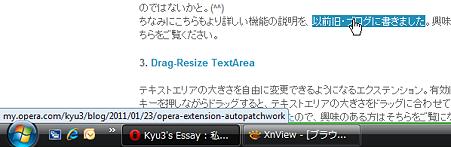 Operaエクステンション:Popup statusbar(拡大)