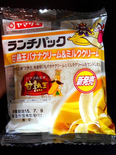 甘熟王バナナクリーム&ミルククリーム