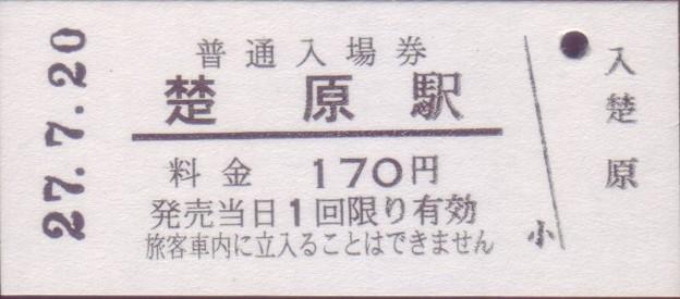 三岐鉄道 北勢線 入場券 楚原駅