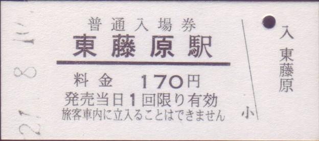 三岐鉄道 三岐本線 東藤原駅 入場券