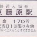 Photos: 三岐鉄道 三岐本線 東藤原駅 入場券