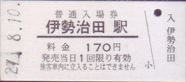 三岐鉄道 三岐本線 伊勢治田駅 入場券