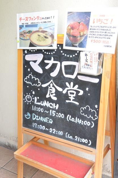 マカロニ食堂 2015.05 (03)