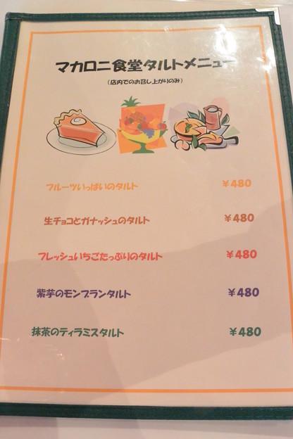 マカロニ食堂 2015.05 (07)
