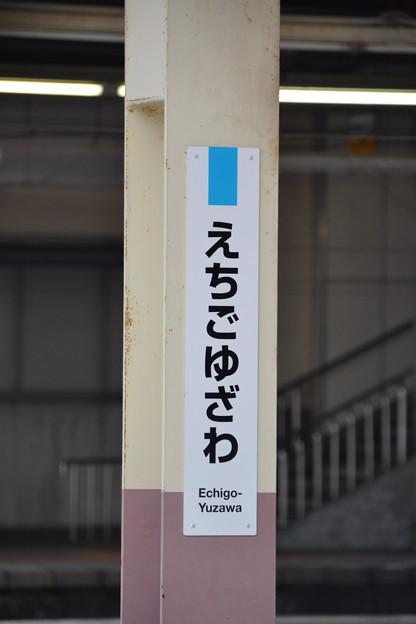 2番線駅名標 [JR 越後湯沢駅]