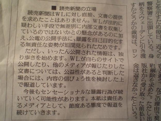 写真: 読売新聞が10月1日朝刊で...