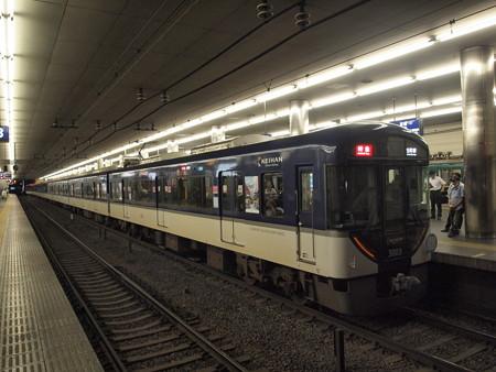 京阪3000系特急 京阪本線京橋駅