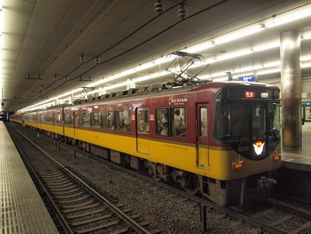 京阪8000系特急 京阪本線京橋駅