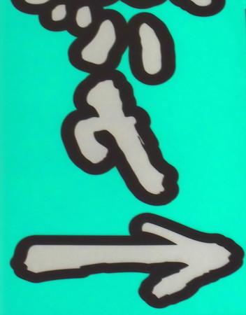 新宿駅西口界隈-05助長-02b