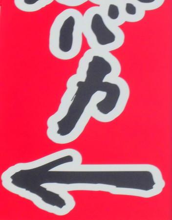 新宿駅西口界隈-05助長-01