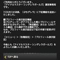 写真: Screenshot_2015-07-23-16-32-46