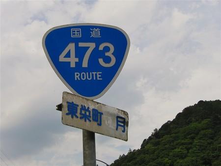 CIMG7785_R 月は東栄町にあった
