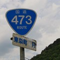 Photos: CIMG7785_R 月は東栄町にあった