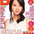 Photos: 【雑誌】堀北真希さんが表紙...