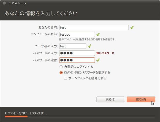 13.Ubuntuユーザーアカウントの設定